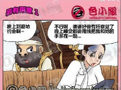 色小组系列 韩国邪恶内涵小漫画 001