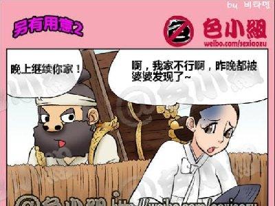 色小组系列 韩国邪恶内涵小漫画 002