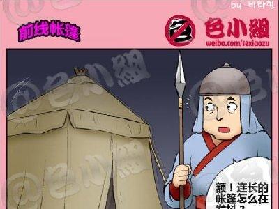 色小组系列 韩国邪恶内涵小漫画 004