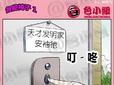 色小组系列 韩国邪恶内涵小漫画 003