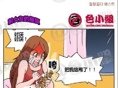 色小组系列 韩国邪恶内涵小漫画 005