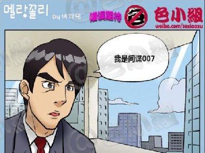 色小组系列 韩国邪恶内涵小漫画 007