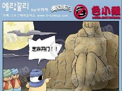 色小组系列 韩国邪恶内涵小漫画 010