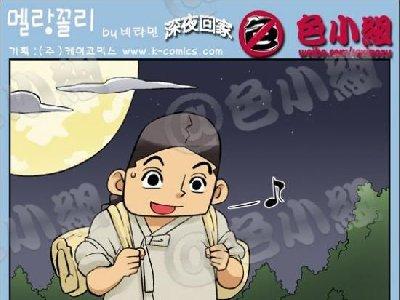 色小组系列 韩国邪恶内涵小漫画 011