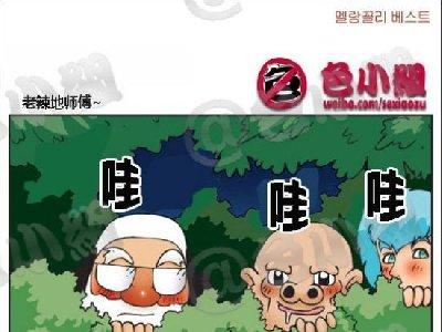 色小组系列 韩国邪恶内涵小漫画 014
