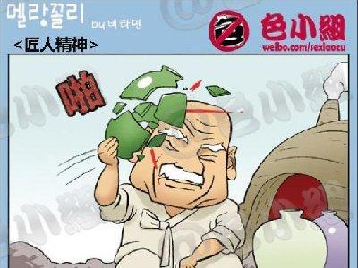 色小组系列 韩国邪恶内涵小漫画 017
