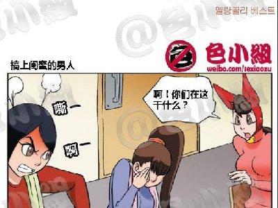 色小组系列 韩国邪恶内涵小漫画 016