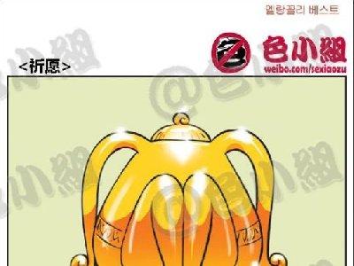 色小组系列 韩国邪恶内涵小漫画 018