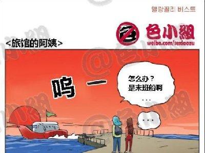 色小组系列 韩国邪恶内涵小漫画 019