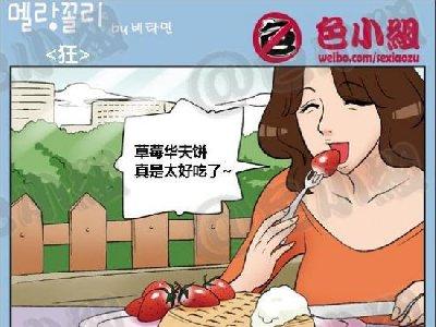 色小组系列 韩国邪恶内涵小漫画 020