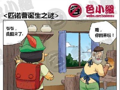色小组系列 韩国邪恶内涵小漫画 024